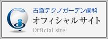 古賀テクノガーデン歯科 オフィシャルサイト Official site
