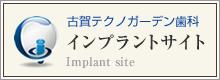 古賀テクノガーデン歯科 インプラントサイト Implant site